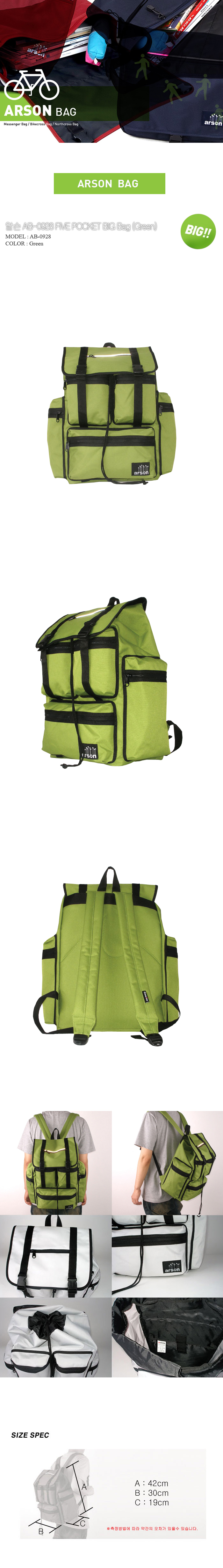 [ ARSON ] AB-0928 (Green)/Backpack School Bag