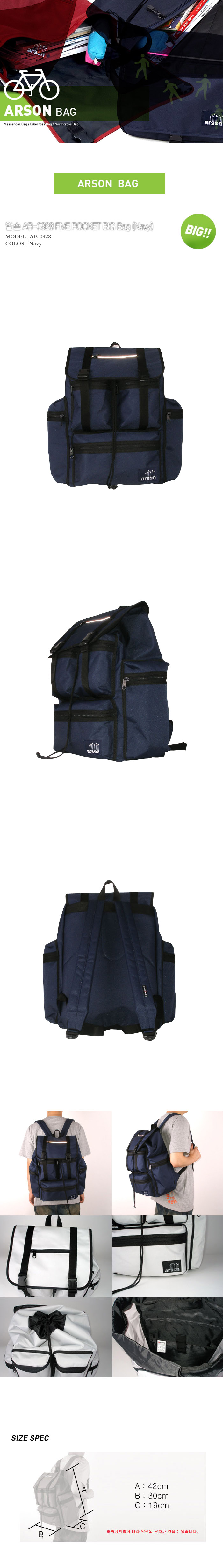 [ ARSON ] AB-0928 (Navy)/Backpack School Bag