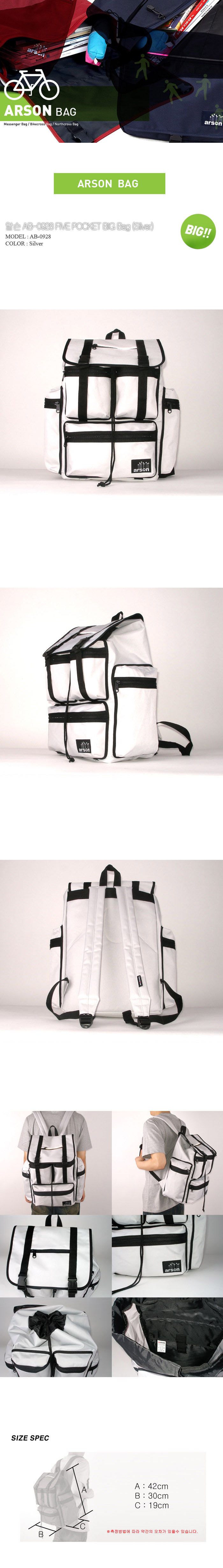 [ ARSON ] AB-0928 (Silver)/Backpack School Bag