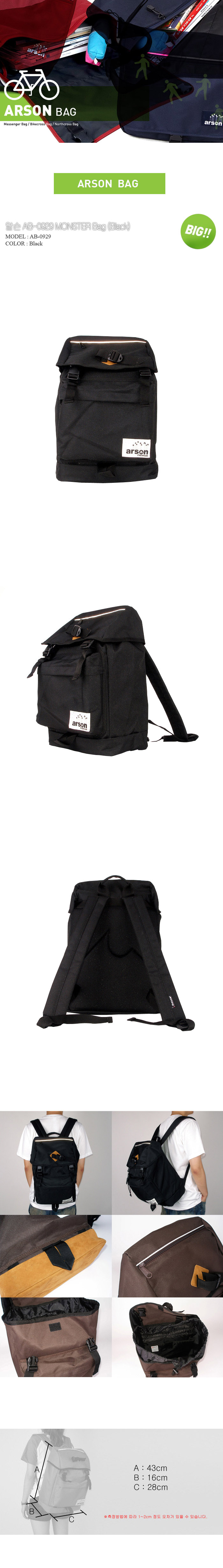 [ ARSON ] AB-0929 (Black)/Backpack School Bag