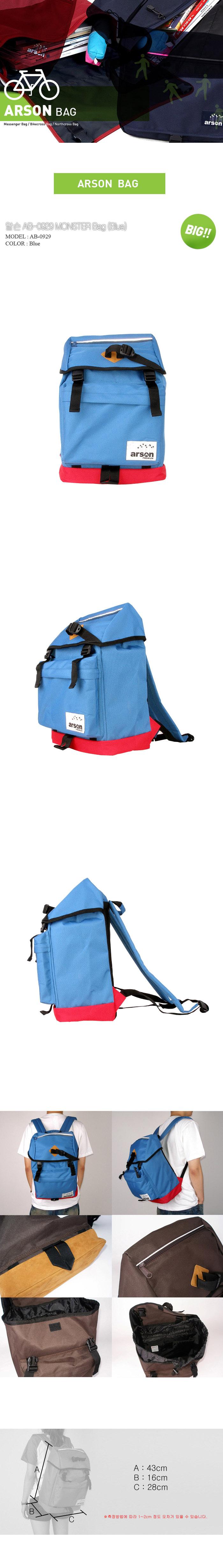 [ ARSON ] AB-0929 (Blue)/Backpack School Bag
