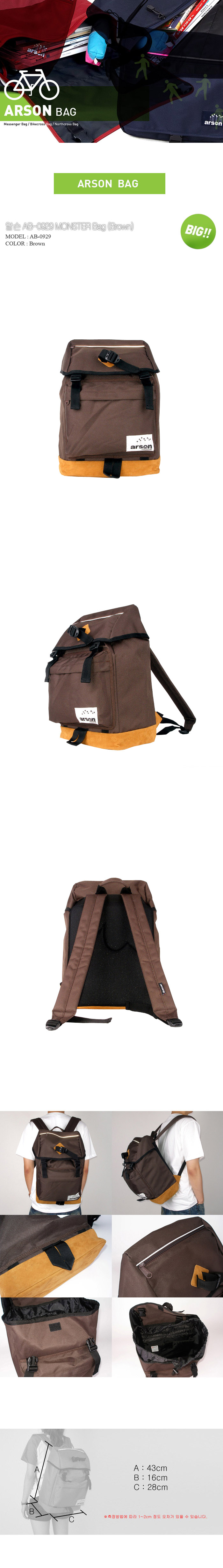 [ ARSON ] AB-0929 (Brown)/Backpack School Bag
