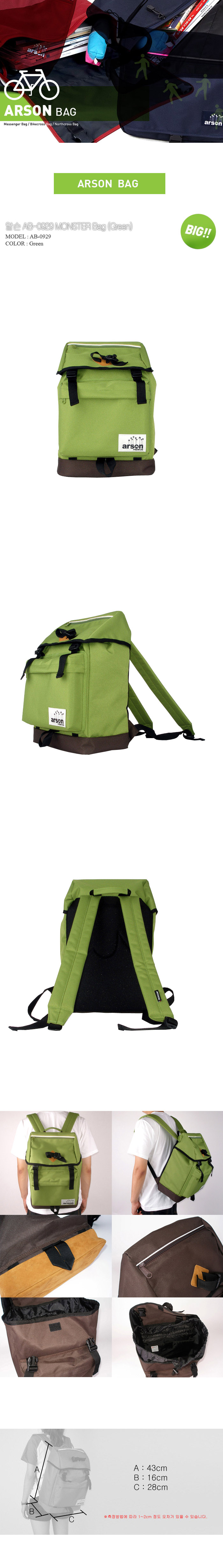 [ ARSON ] AB-0929 (Green)/Backpack School Bag