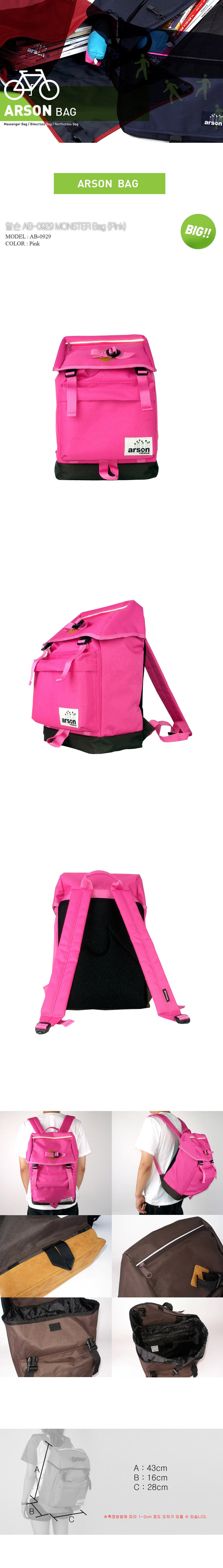 [ ARSON ] AB-0929 (Pink)/Backpack School Bag