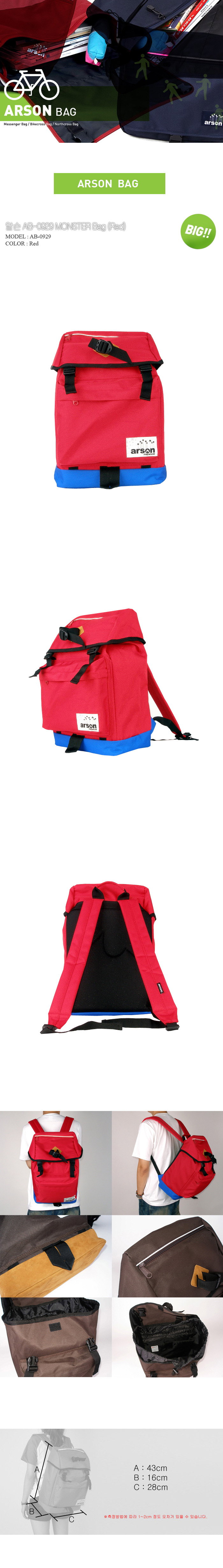 [ ARSON ] AB-0929 (Red)/Backpack School Bag