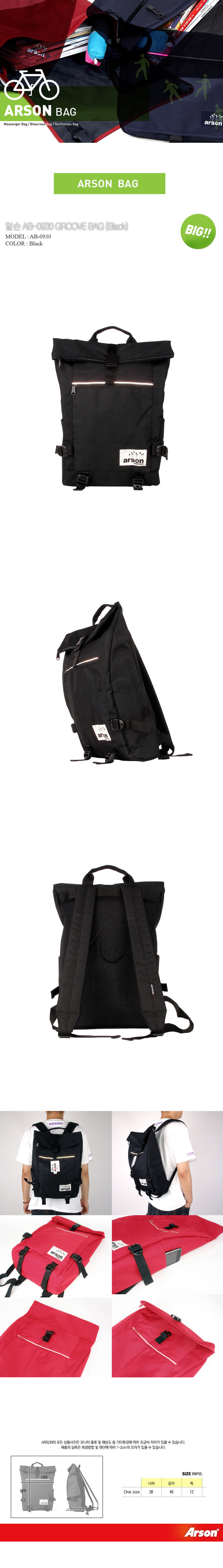 [ ARSON ] AB-0930 (Black)/Backpack School Bag