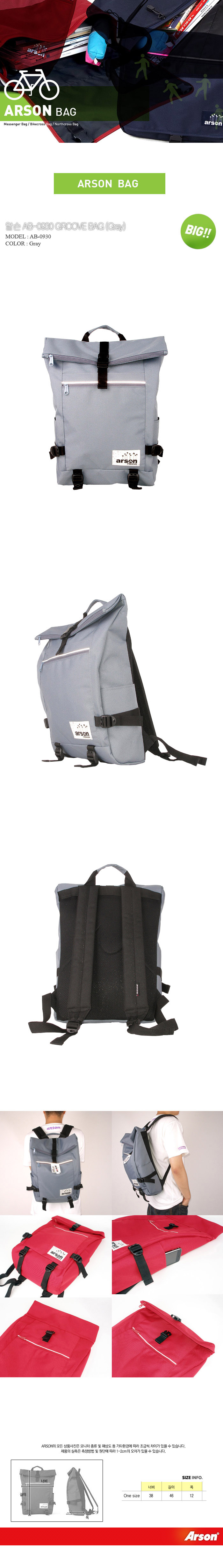 [ ARSON ] AB-0930 (Grey)/Backpack School Bag