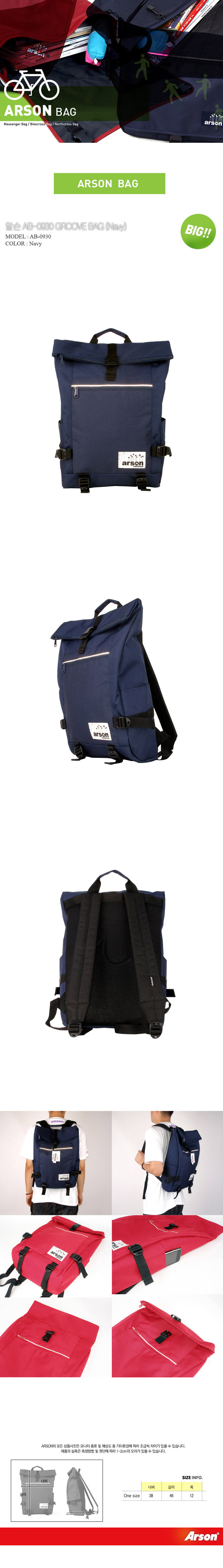 [ ARSON ] AB-0930 (Navy)/Backpack School Bag