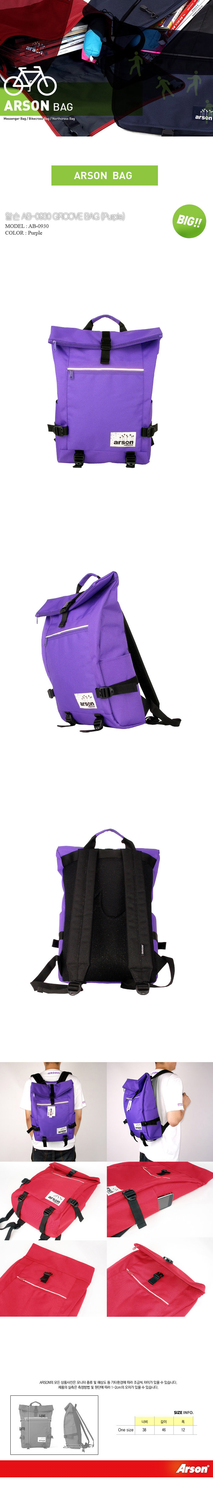 [ ARSON ] AB-0930 (Purple)/Backpack School Bag