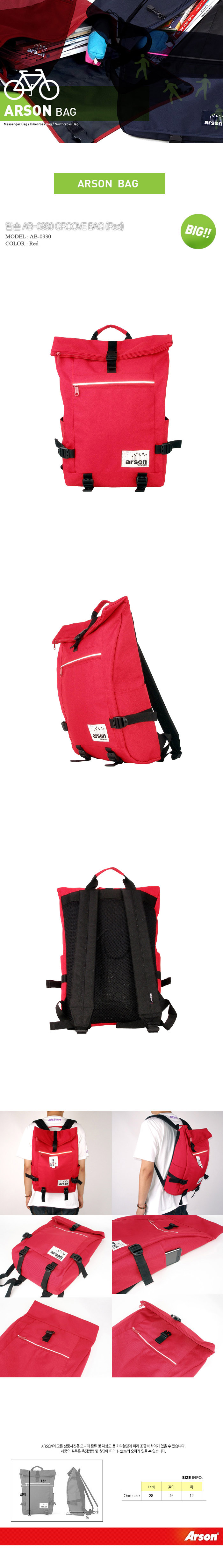 [ ARSON ] AB-0930 (Red)/Backpack School Bag