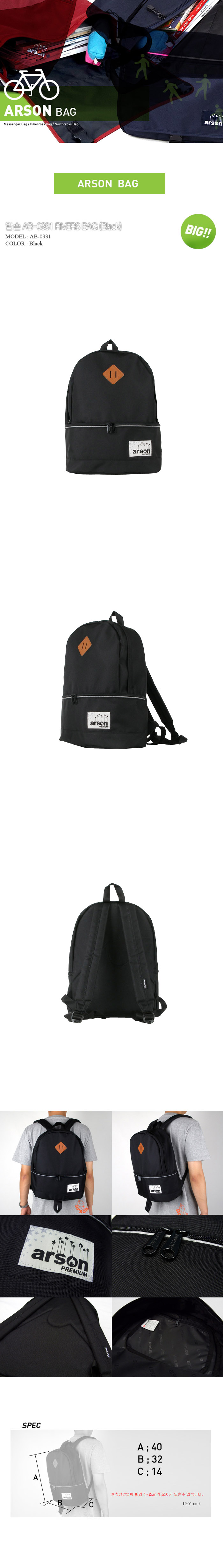 [ ARSON ] AB-0931 (Black/Black)/Backpack School Bag