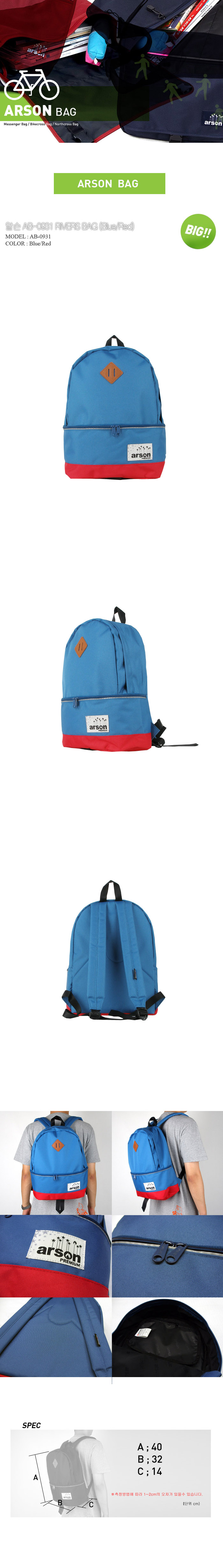 [ ARSON ] AB-0931 (Blue/Red)/Backpack School Bag