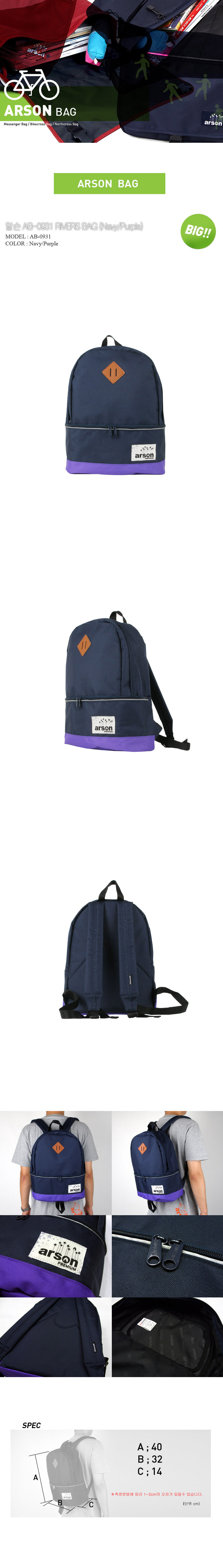 [ ARSON ] AB-0931 (Navy/Purple)/Backpack School Bag