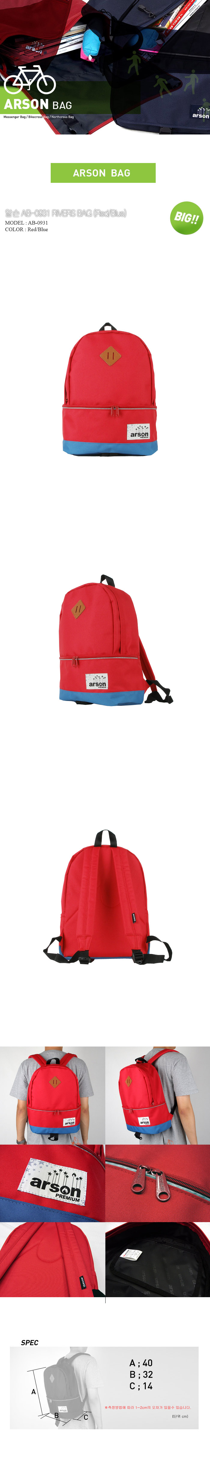 [ ARSON ] AB-0931 (Red/Blue)/Backpack School Bag