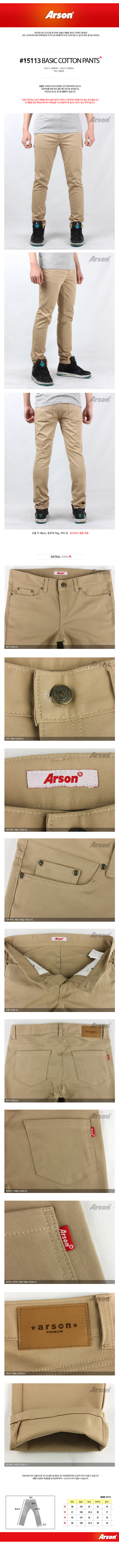[ ARSON ] [Arson] ARSON GENUINE/15113 BASIC COTTON PANTS (BEIGE)/men\'s cotton pants/cotton pants/ARSON cotton pants