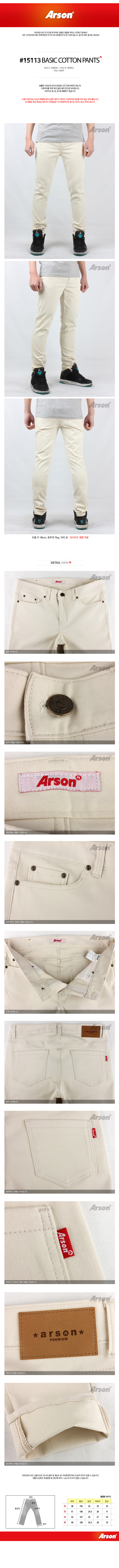 [ ARSON ] [Arson] ARSON GENUINE/15113 BASIC COTTON PANTS (IVORY)/men\'s cotton pants/cotton pants/ARSON cotton pants