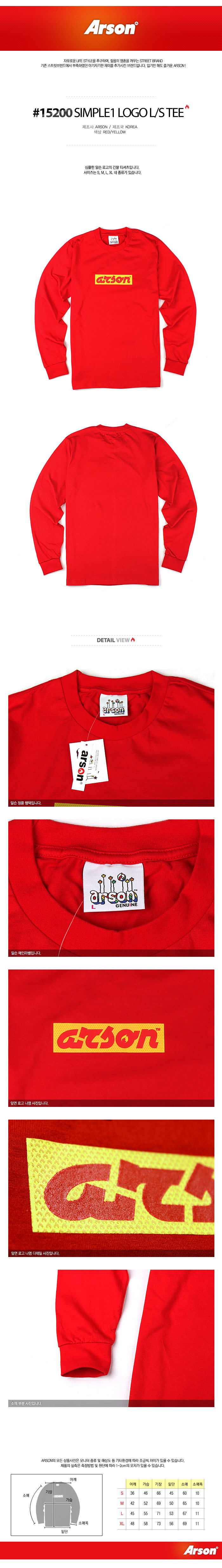 [ ARSON ] [ARSON] 15200 arson SIMPLE1 longsleeved tshirt 맨투맨