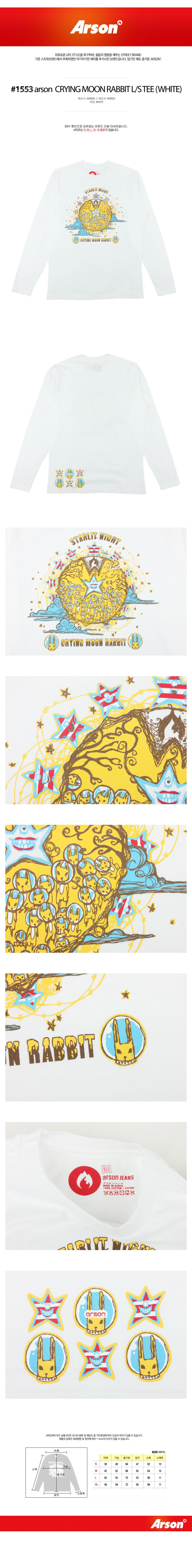 [ ARSON ] [纵火] 1553 哭泣的月亮兔应穿长袖 tshirt