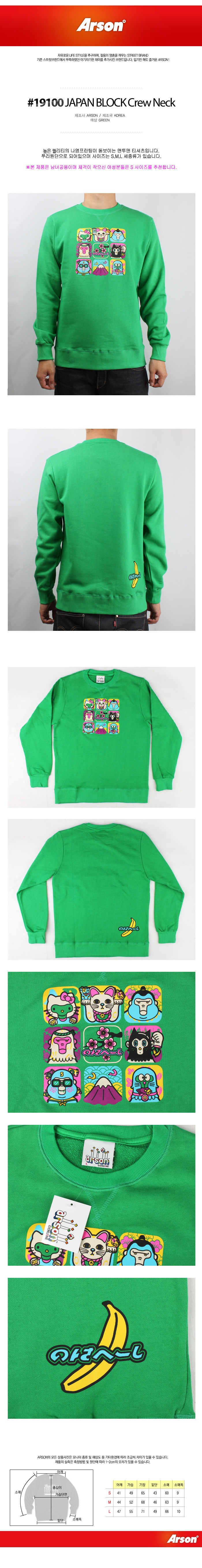 [ ARSON ] [ARSON] 19100 JAPAN Block CREW NECK (Green)