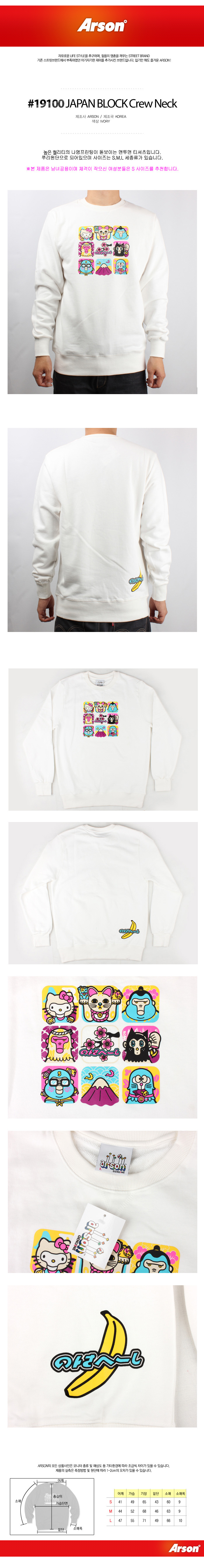 [ ARSON ] [ARSON] 19100 JAPAN Block CREW NECK (Ivory)