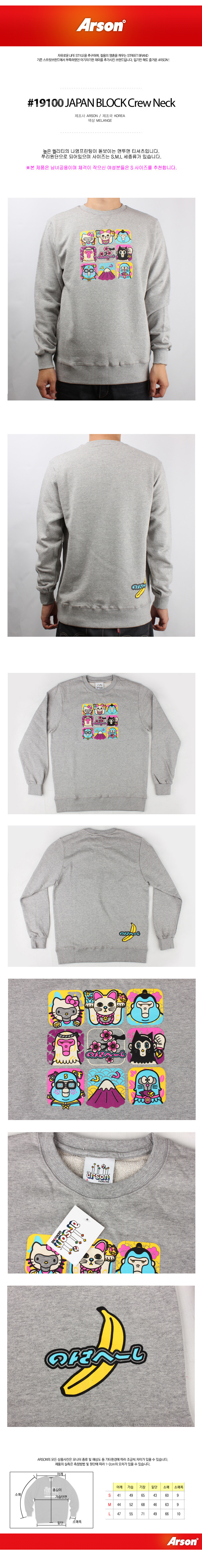 [ ARSON ] [ARSON] 19100 JAPAN Block CREW NECK (Melange)