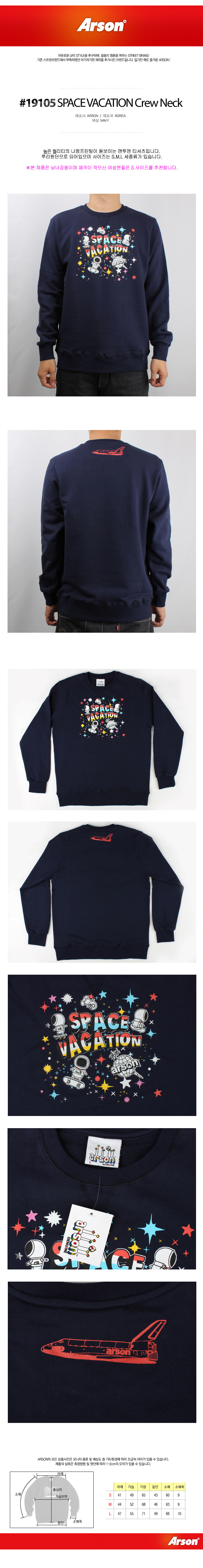 [ ARSON ] [ARSON] 19105 SPACE VACATION CREW NECK (Navy)