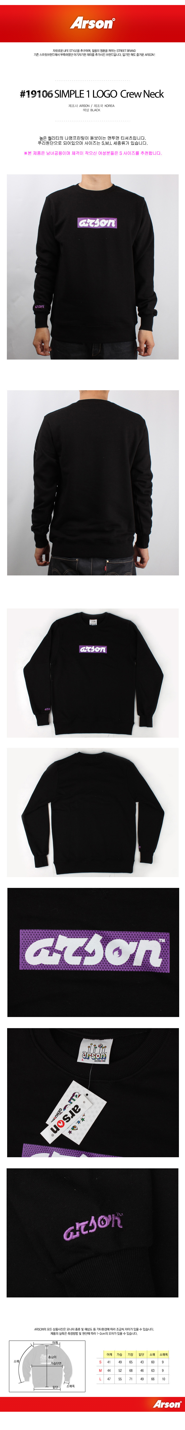 [ ARSON ] [ARSON] 19106 SIMPLE 1 LOGO CREW NECK (Black)