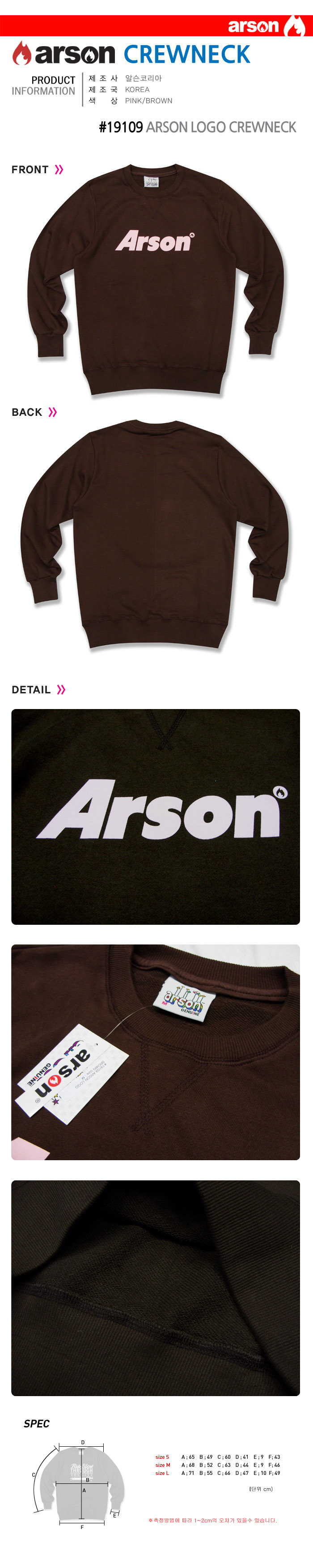 [ ARSON ] [ARSON] 19109 LOGO CREW NECK (Brown)