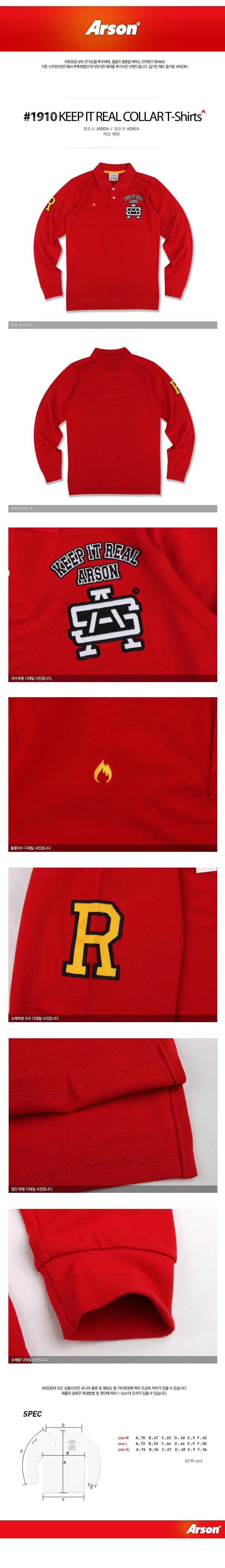 [ ARSON ] [ARSON] 1910 KEEP IT REAL COLLAR T-SHIRTS (Red)