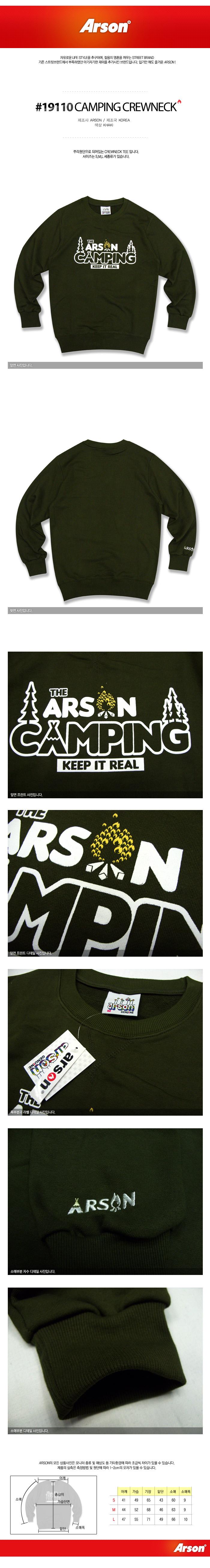 [ ARSON ] [ARSON] 19110 CAMPING CREW NECK (Khaki)