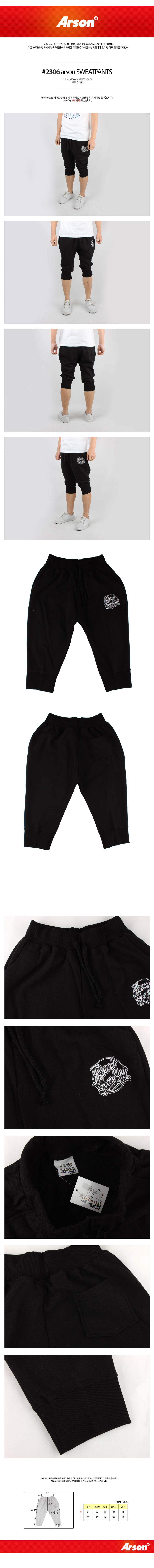 [ ARSON ] [纵火] TP2306 训练长裤 sweatpants