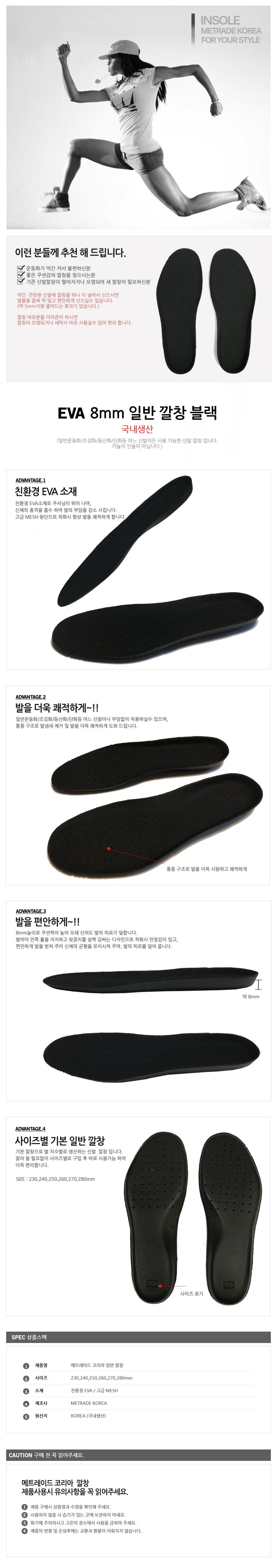 [다다슈프림] 8mm 일반 커팅 깔창 블랙 - 다다슈프림, 2,500원, 신발패드/깔창, 깔창
