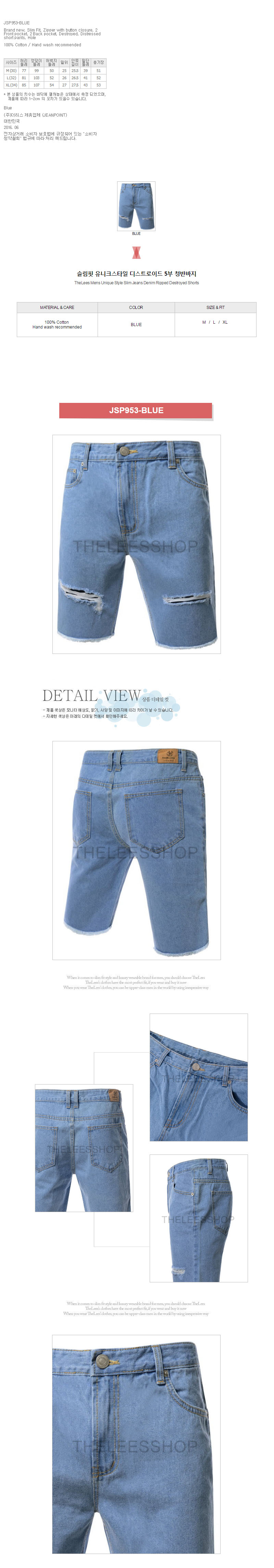 [ KOOLLOOK ] [KoolLook] Slim Fit Destroyed Denim Shorts JSP953