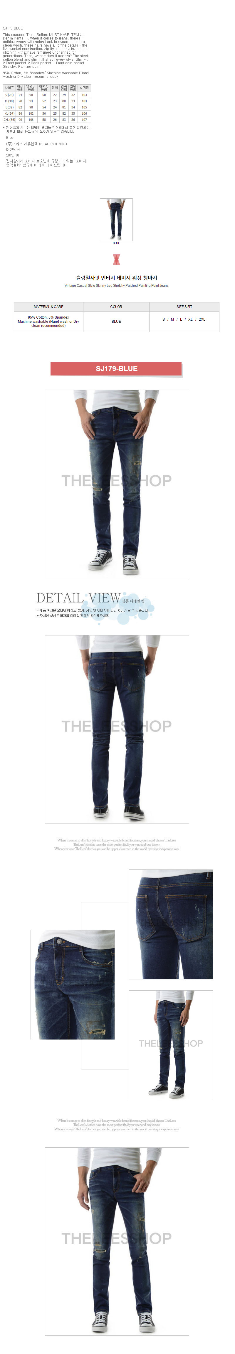 [ KOOLLOOK ] [KoolLook] Slim Fit Vintage Distressed Washed Jeans SJ179
