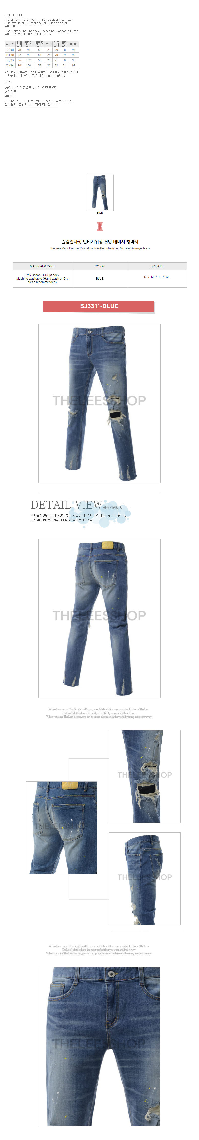 [ KOOLLOOK ] [KoolLook] Slim Fit Vintage Washed Straight Jeans SJ3311