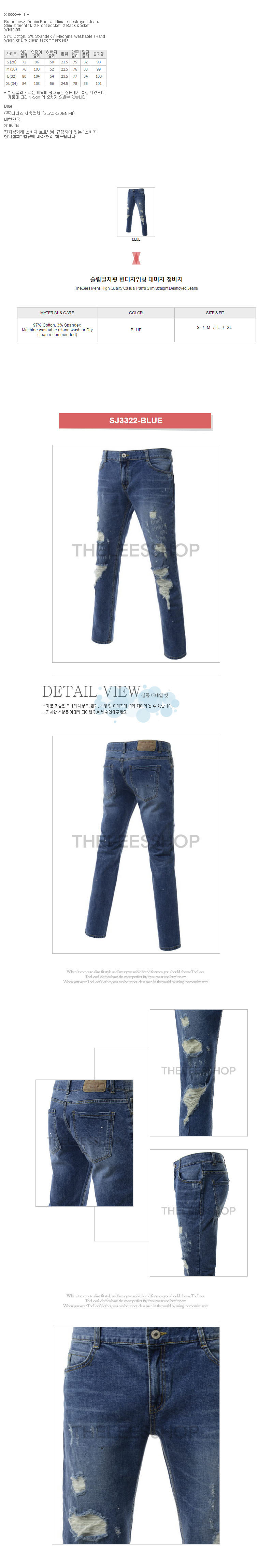 [ KOOLLOOK ] [KoolLook] Slim Fit Vintage Washed Distressed Straight Jeans SJ3322