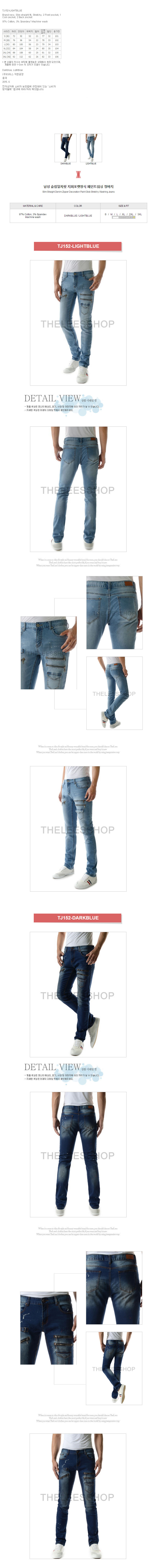 [ KOOLLOOK ] [KoolLook] Zipper-Detail Washed Jeans TJ152
