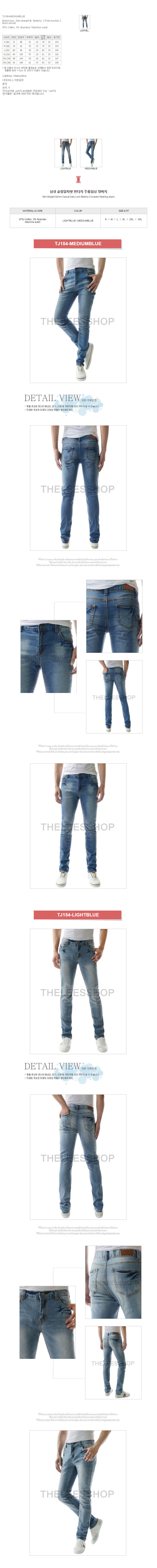 [ KOOLLOOK ] [KoolLook] Vintage Washed Jeans TJ154