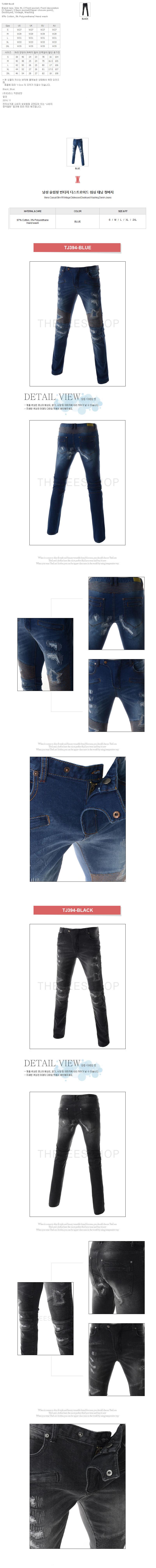 [ KOOLLOOK ] [KoolLook] Vintage Destroyed Washed Denim Jeans TJ394