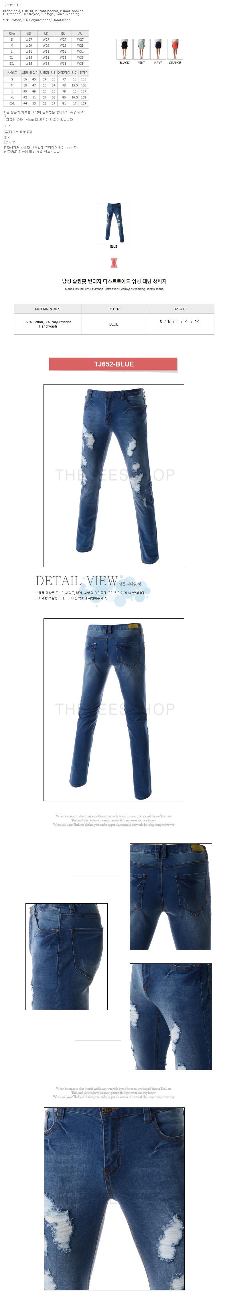 [ KOOLLOOK ] [KoolLook] Vintage Destroyed Washed Denim Jeans TJ652